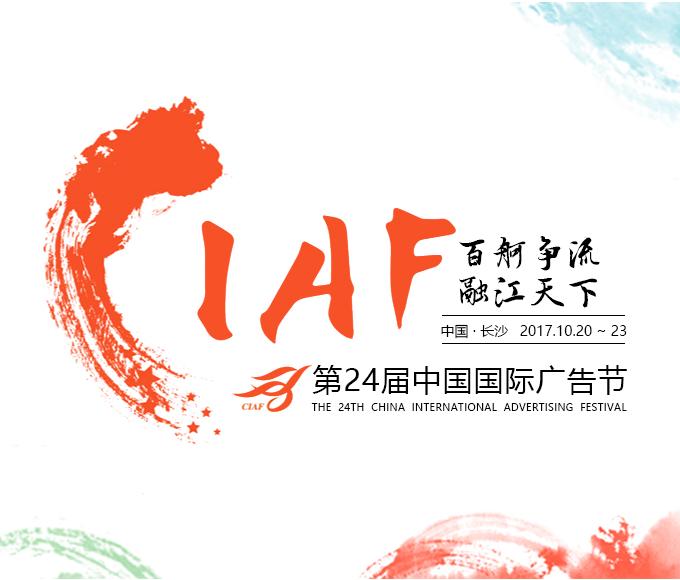 10月•长沙—第24届中国国际广告节-广告(传媒)技术设备展览会-LED&广告标识展览会
