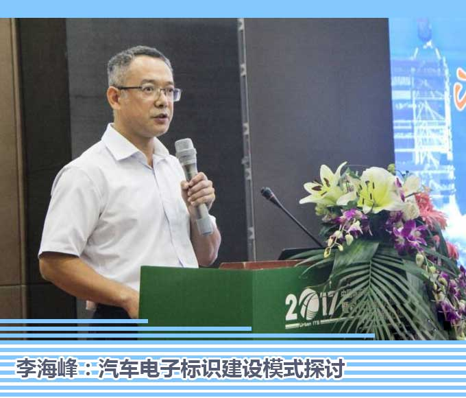 李海峰:汽车电子标识建设模式探讨