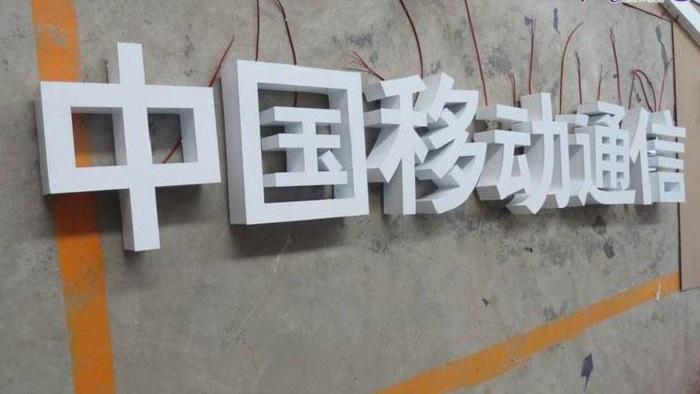 中国移动广告招牌.jpg