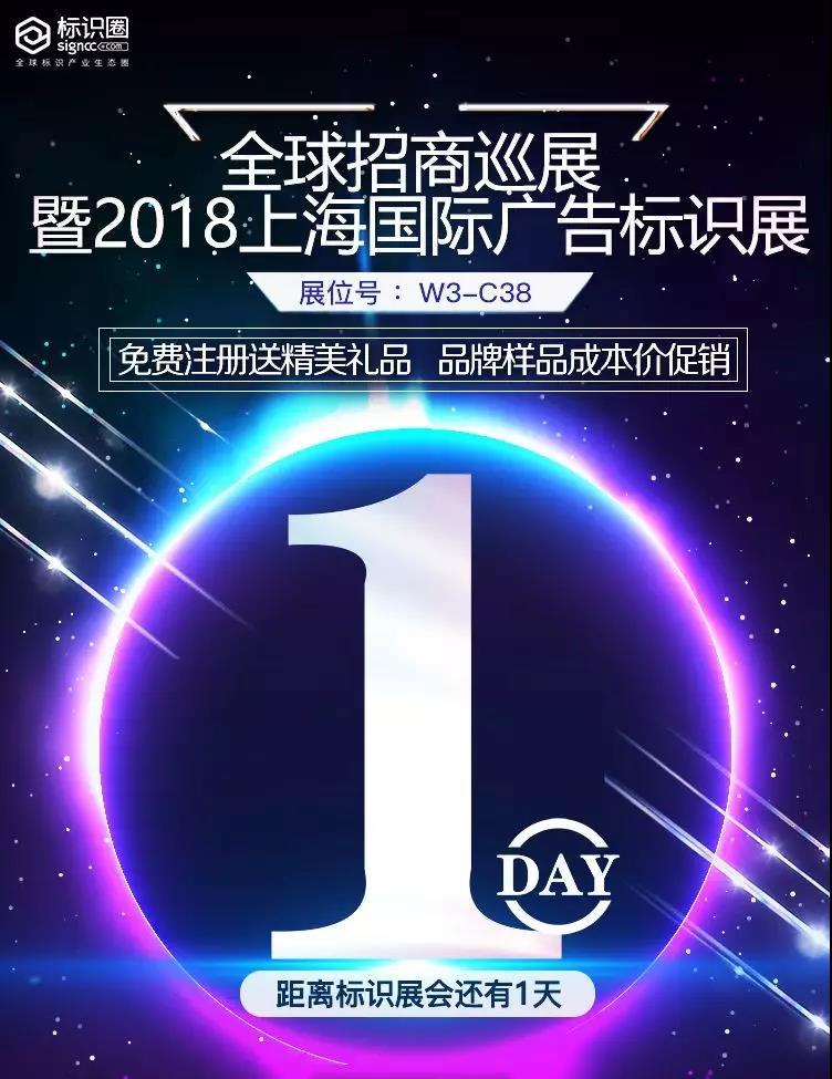 上海广告标识展.jpg