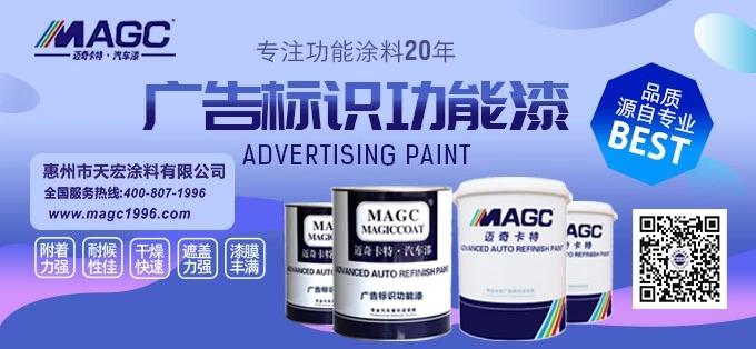 广告标识功能漆.jpg