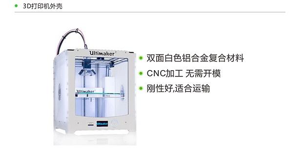 3D打印外壳.jpg
