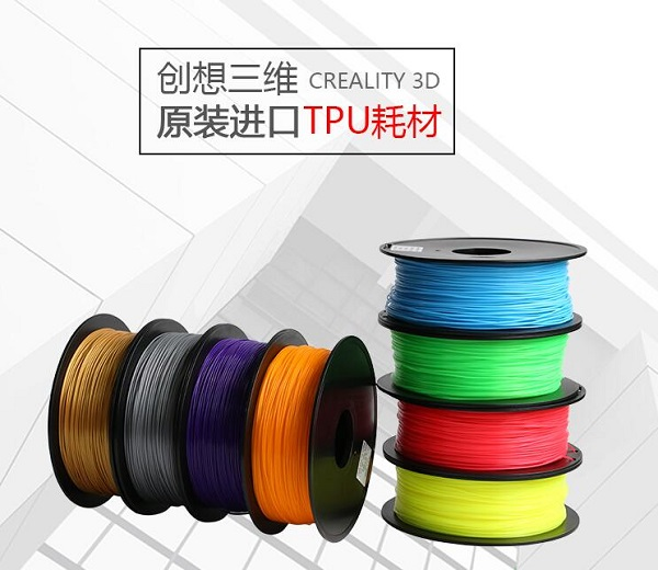 3D打印材料.jpg