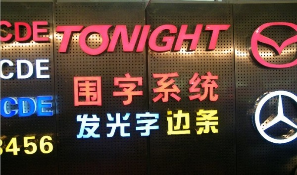 LED发光字.jpg