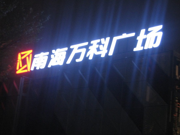 LED广告招牌.jpg