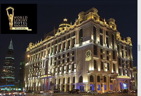 沙特阿拉伯水仙大酒店
