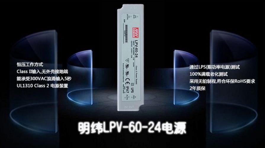 明纬LED防水电源LPV-60-24