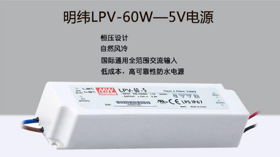 明纬LED防水电源LPV-60-5